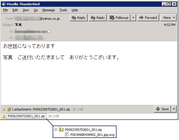 일본 이메일을 통한 악성 SVG 유포