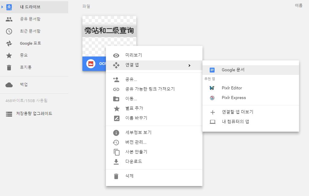 구글드라이브 업로드 및 워드로 열기